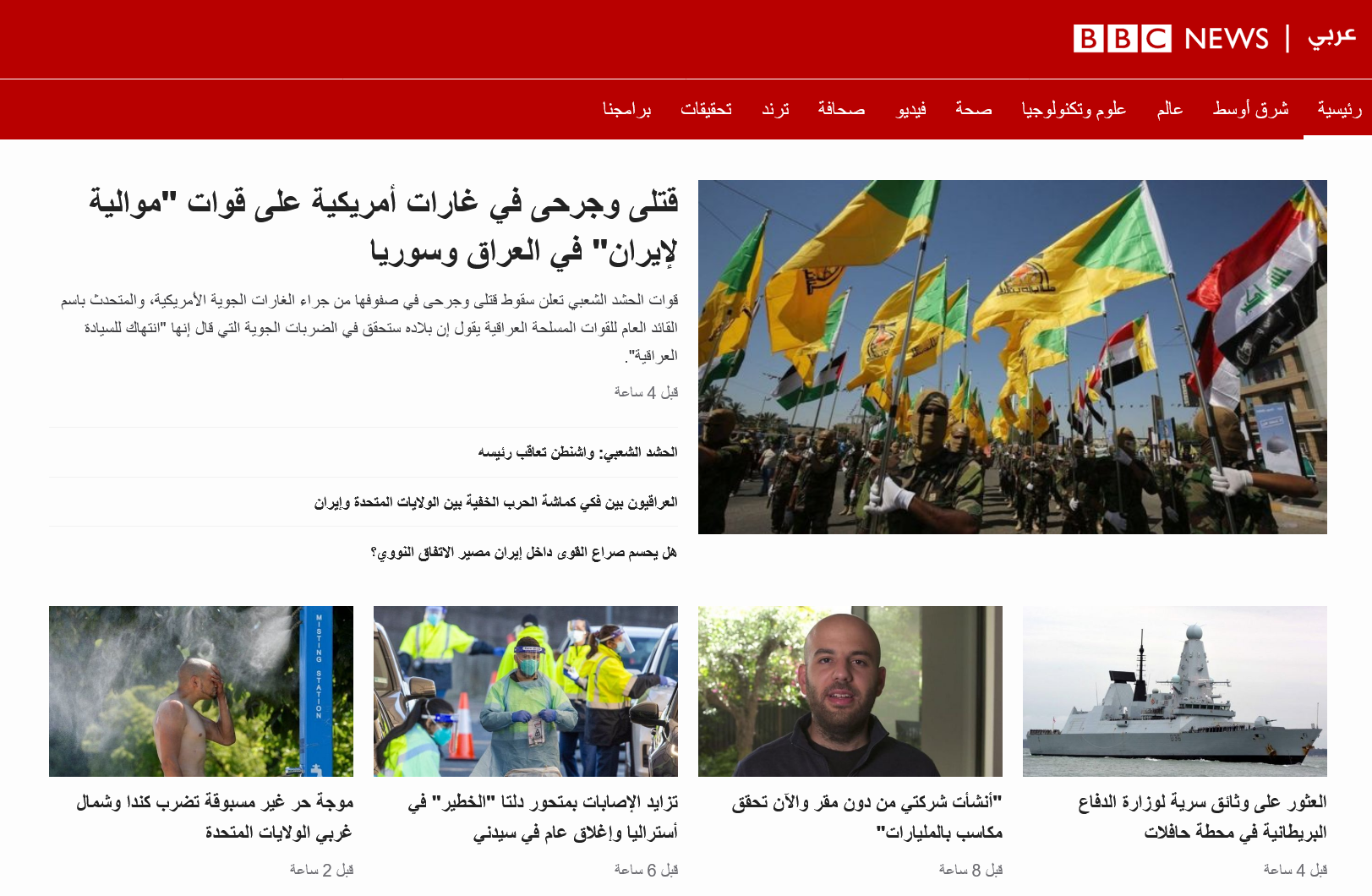 Screenshot of the BBC website. The header is red with the BBC logo aligned to the right of the screen. The navigation is also in red and aligned to the right. There is a featured article with right-aligned text and a large image to the right of it. Below that are four more article cards in a single row, each with an image above a title and date and aligned right.